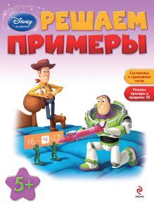 - Решаем примеры: для детей от 5 лет обложка книги