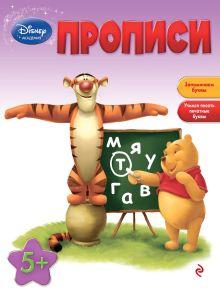 - Прописи: для детей от 5 лет обложка книги