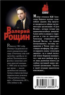 Обложка сзади Комплект Доступное чтение. Рощин + Денисов