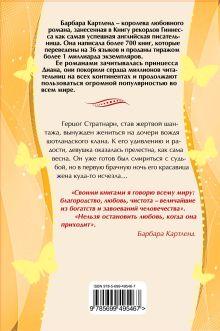 Обложка сзади Комплект Доступное чтение. Робертс + Картленд