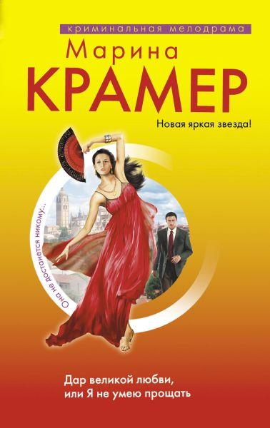 Комплект Доступное чтение (Полякова + Крамер)