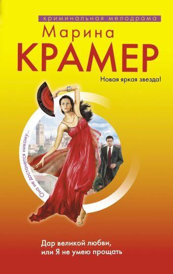 Комплект Доступное чтение (Полякова + Крамер) Полякова Т.В.., Крамер М.