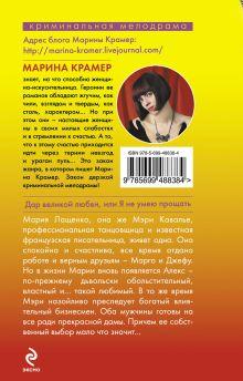 Обложка сзади Комплект Доступное чтение (Полякова + Крамер)