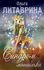 Литаврина О., Кисельгоф И. - Комплект Доступное чтение. Литаврина + Кисельгоф обложка книги