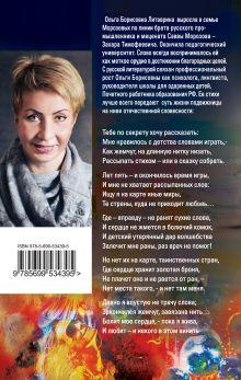 Обложка сзади Комплект Доступное чтение. Литаврина + Кисельгоф