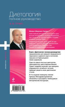 Обложка сзади Диетология: полное руководство (оформление 1) М.М. Гурвич