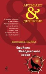 Комплект Доступное чтение (Лесина + Алейникова)