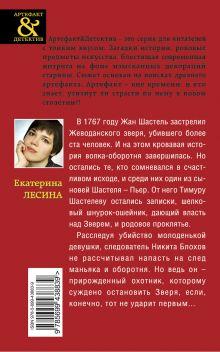 Обложка сзади Комплект Доступное чтение (Лесина + Алейникова)