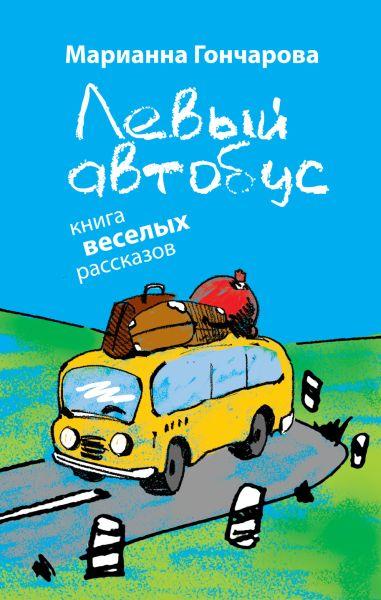Комплект Доступное чтение. Гончарова + Гончарова
