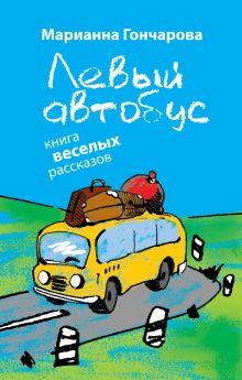 Гончарова М. - Комплект Доступное чтение. Гончарова + Гончарова обложка книги
