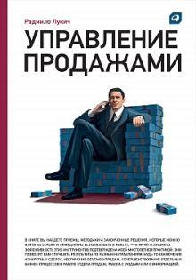 Лукич Р. - Управление продажами обложка книги