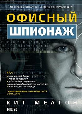 Офисный шпионаж Пилиган К.,Сверчински Д.,Мелтон К.