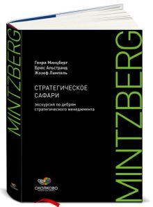 Минцберг Г. - Стратегическое сафари: Экскурсия по дебрям стратегического менеджмента обложка книги