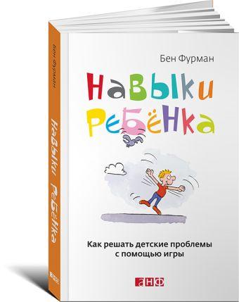 Навыки ребенка: Как решать детские проблемы с помощью игры (обложка) Фурман Б.