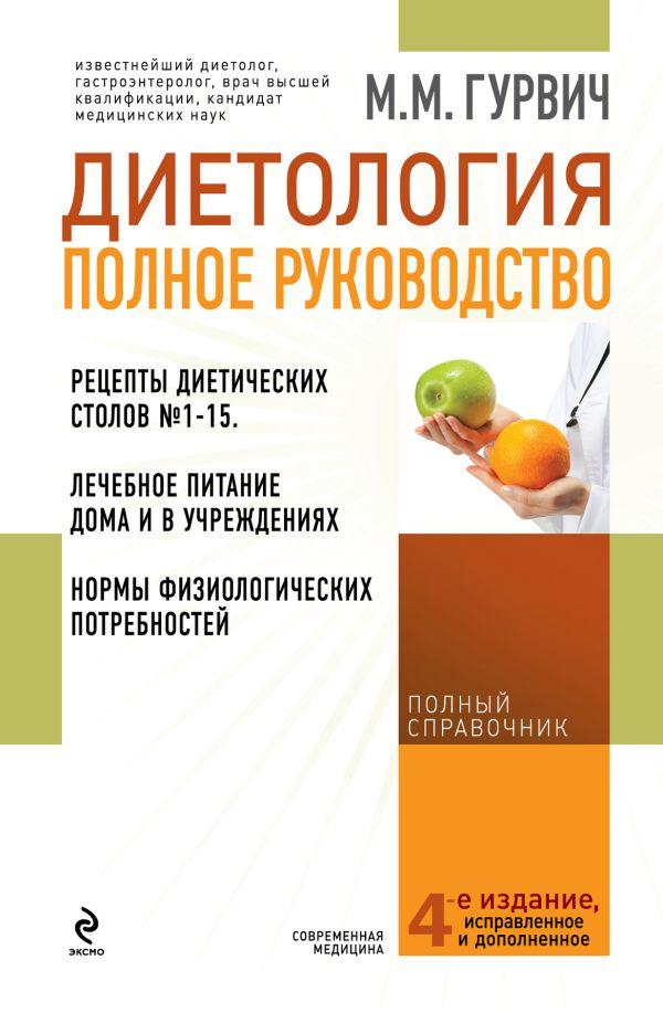 Диетология: полное руководство (оформление 2) Гурвич М.М.