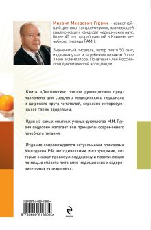 Обложка сзади Диетология: полное руководство (оформление 2) М.М. Гурвич