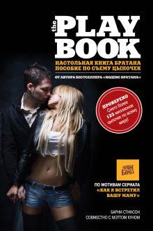 The Playbook. Настольная книга братана (новое оформление) обложка книги