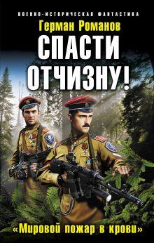 Романов Г.И. - Спасти Отчизну! «Мировой пожар в крови» обложка книги