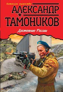Тамоников А.А. - Достояние России обложка книги