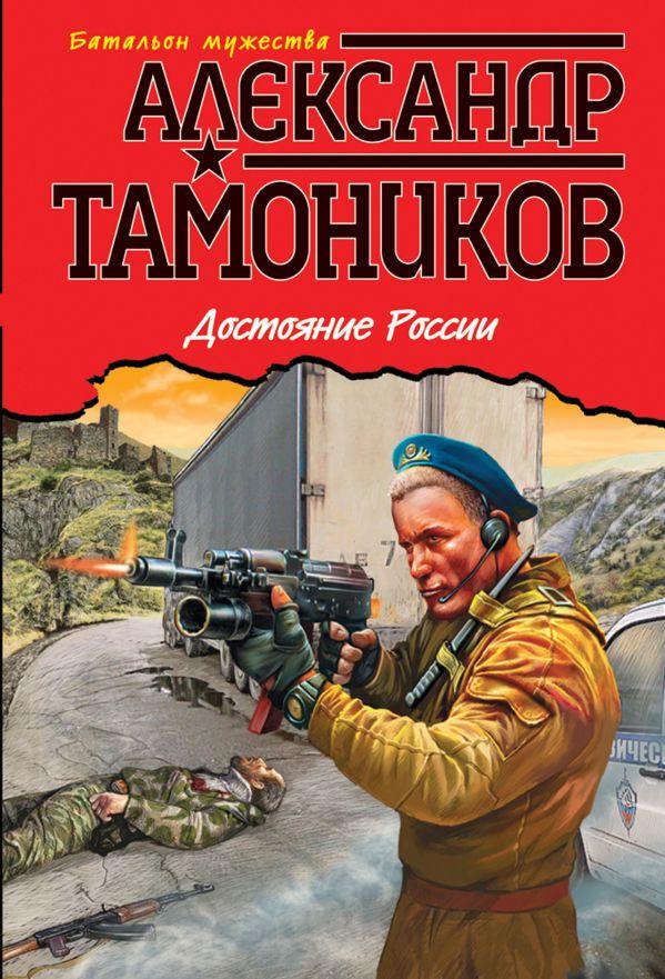 Достояние России Тамоников А.А.