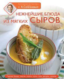 Нежнейшие блюда из мягких сыров обложка книги