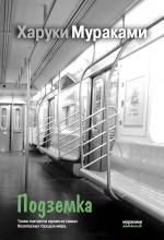 Мураками Х. - Подземка обложка книги