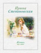 Степановская И. - Женись на мне' обложка книги