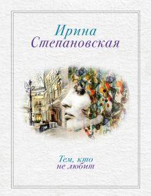 Степановская И. - Тем, кто не любит обложка книги