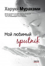 Мой любимый sputnik