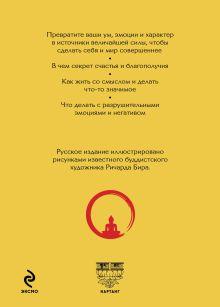Обложка сзади Как быть сострадательным: Лучшие тибетские принципы создания мира в душе и счастья в мире Его Святейшество Далай-лама