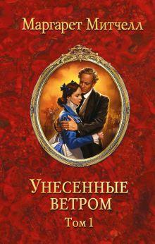 Митчелл М. - Унесенные ветром. Т. 1 обложка книги