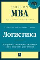 Дыбская В.В., Зайцев Е.И., Сергеев В.И. - Логистика' обложка книги