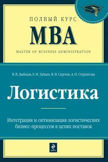 Дыбская В.В., Зайцев Е.И., Сергеев В.И. - Логистика обложка книги
