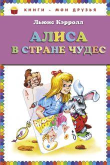 Обложка Алиса в Стране Чудес (ст. изд.) Льюис Кэрролл