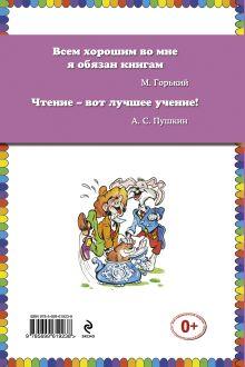 Обложка сзади Алиса в Стране Чудес (ст. изд.) Льюис Кэрролл