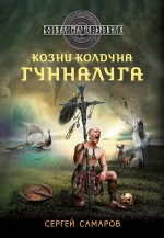 Самаров С.В. - Козни колдуна Гунналуга обложка книги