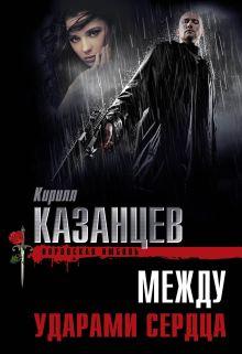 Казанцев К. - Между ударами сердца обложка книги