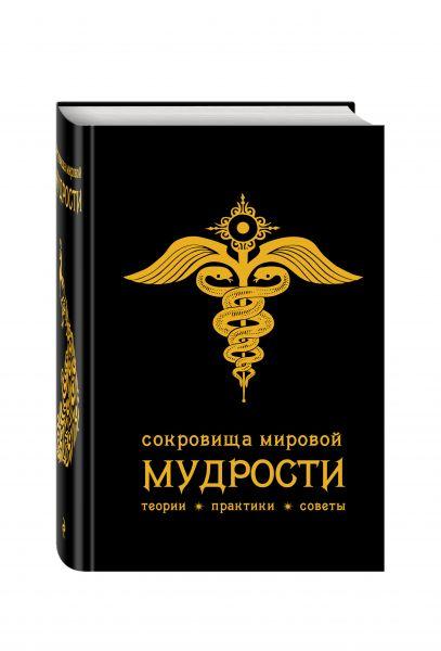 Сокровища мировой мудрости: теории, практики, советы (черн.)