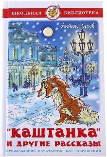 Чехов А.П. - Каштанка и другие рассказы обложка книги