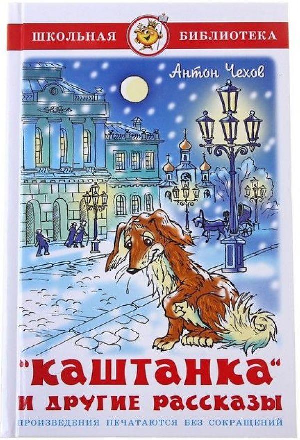 Каштанка и другие рассказы Чехов А.П.