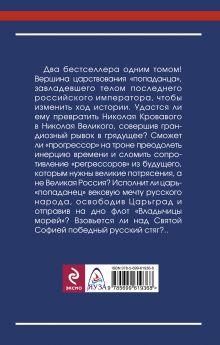 Обложка сзади Царь из будущего. Жизнь за «попаданца» Алексей Махров, Борис Орлов