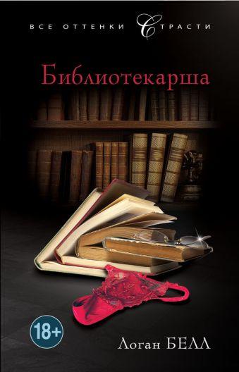 Библиотекарша Белл Л.