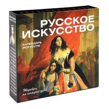 - Русское искусство (календарь) (новое оформление) обложка книги