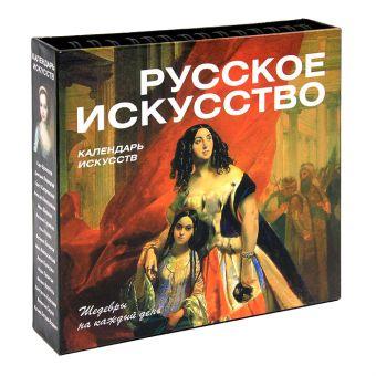 Русское искусство (календарь) (новое оформление)