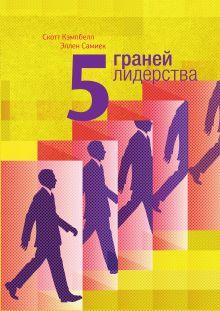 Кэмпбелл С. - 5 граней лидерства обложка книги