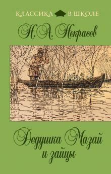 Дедушка Мазай и зайцы обложка книги