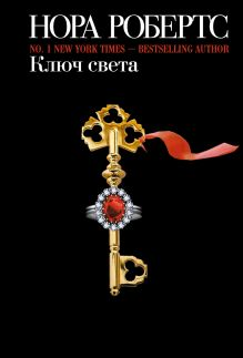 Робертс Н. - Ключ света обложка книги