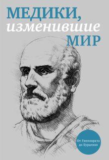 Сухомлинов К. - Медики, изменившие мир (прозр. супер) обложка книги