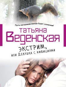 Веденская Т. - Экстрим, или Девушка с амбициями обложка книги