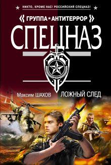 Шахов М.А. - Ложный след обложка книги
